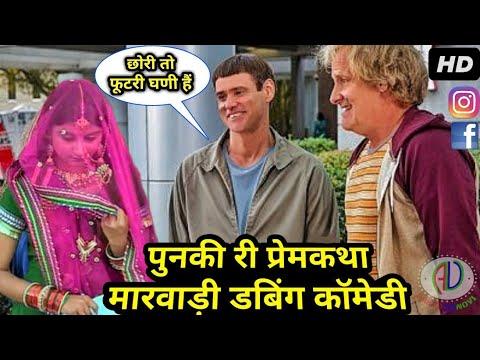 पुनकी री प्रेमकथा Marwadi Comedy 2018 | Desi Love Story Funny Marwadi Dubbing Comedy मारवाड़ी कॉमेडी