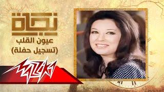 عيون القلب تسجيل حفلة - نجاة Oyon El Alb Live Record - Nagat