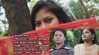 রুপসী কন্যা   Ruposhi Konna   F A Nayon Chowdhury Sonia   New Bangla Hot Song   Mph Music   2017