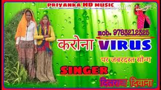 Corona virus new song singer dilraj Deewana Hindupura ज्यान तरसती रेगी करोना आबा सु