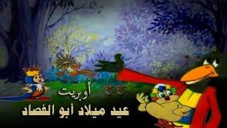 رائعة بابا شارو .. أوبريت عيد ميلاد أبو الفصاد - كارتون