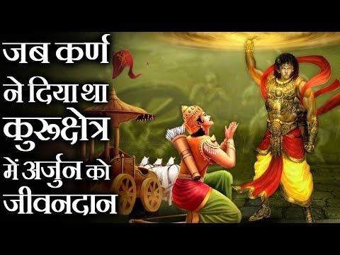 Xxx Mp4 जब कर्ण ने दिया था अर्जुन को जीवन दान Why Karan Donate Arjun Life In Mahabharat 3gp Sex