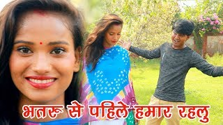 2017 भोजपुरी गाना || भतरु से पहिले हमार रहलू || Bhatru Se Pahile || Hot Song