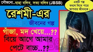 Reshmi - JBSB - Jaha Bolibo Sotto Bolibo - RJ KEBRIA By Bongo Radio