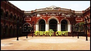 রাজবাড়ী জেলা /Rajbari District- জেলা পরিচিতি