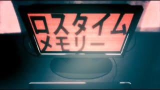 じん / ロスタイムメモリー【MUSIC VIDEO】