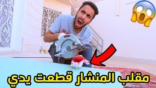مقلب المنشار القاتل/انقطعت يدي ونزفت دم!!!💔😭
