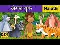 ज गल ब क Jungle Book In Marathi Marathi Goshti ग ष ट Marathi Fairy Tales mp3