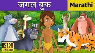 जंगल बुक - मोगली आणि शेरे खान - छान छान गोष्टी मराठी - Jungle Book in Marathi - Marathi Fairy Tales