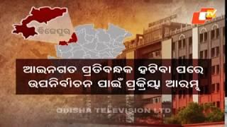 Pratidin 17 Oct 2017 | Every Day News Odisha - OTV