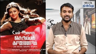 En Aaloda Seruppa Kaanom Review | Anandhi | Tamizh | Yogi Babu | Selfie Review