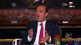 كل يوم - رسالة قوية من عمرو اديب لنواب البرلمان المصري