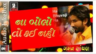 Na Bolo To Kai Nai Haso To Khara | New 2017 Gaman Santhal Live Audio Jukebox | Popular Garba Song HD