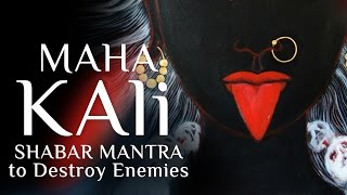 Maa Kali Mantra | Most Powerful Mahakali Shabar Mantra to invoke quarrel for enemies काली शाबर मंत्र