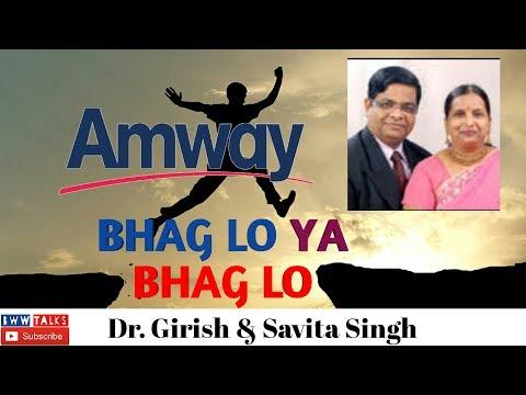Xxx Mp4 Bhag Lo Ya Bhag Lo By Dr Girish Savita Singh Motivational Speech 3gp Sex