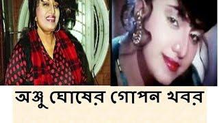 অঞ্জু ঘোষের গোপন খবর - secret news of bangla actress anju.....