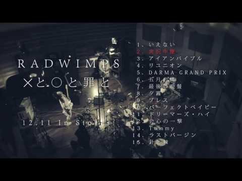 RADWIMPS 「×と○と罪と ダイジェスト」
