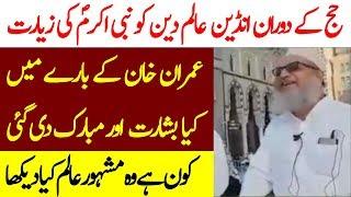 Hindustani Aalim E Deen Nay Khwaab Main Kya Daikha | Imran Khan Madina