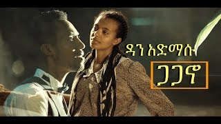 Dan Admasu - Gagano | ጋጋኖ [NEW! Ethiopian Music Video 2017]