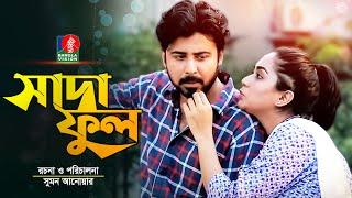 Sada Ful - সাদাফুল | Afran Nisho | Zakia Bari MoMo | Ahsan Habib | Eid Natok | 2018 | Full HD