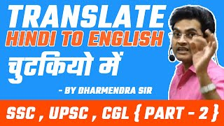 Translate into English (Hindi to English)& Writing Skill by Dharmendra Sir for SSC CGL UPSC Part-2