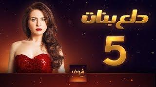 مسلسل دلع بنات الحلقة 5 الخامسة | HD - Dalaa Banat Ep 5