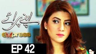 Apnay Paraye - Episode 42 | Express Entertainment ᴴᴰ - Hiba Ali, Babar Khan, Shaheen Khan