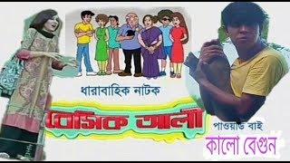 বেসিক আলি ★bangla new comedy natok 2017