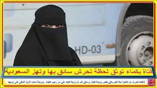 فتاة من ذوى الاحتياجات توثق لحظة تح ـرش سائق بها وتهز السعودية ولن تتخيل مافعله سائق أخر بزوجة كفيله