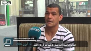 مصر العربية |  عبد الواحد السيد: أحمد عفيفي لا يفهم شيئا في كرة القدم