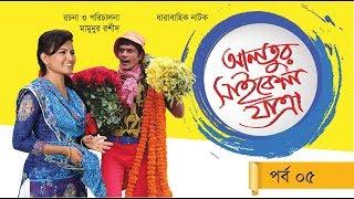 Altur Cycle Jatra   Episode-5   Chanchal Chowdhury   AKM Hasan   Munmun  EPI
