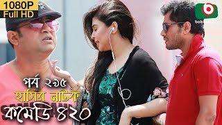 হাসির নতুন নাটক - কমেডি ৪২০ | Bangla New Natok Comedy 420 EP 295 | AKM Hasan & Ahona - Serial Drama