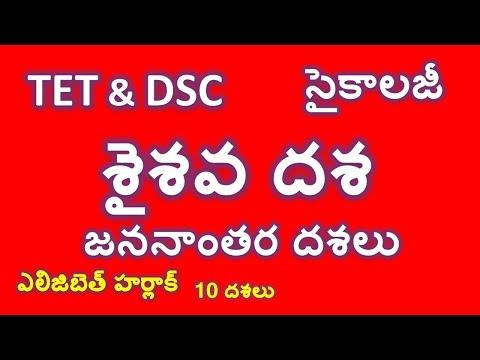 TET - DSC Psychology / శైశవ దశ