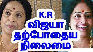 KR Vijaya தற்போதைய நிலை  |  Tamil cinema news  |  Cinerockz
