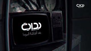 لحظة عودة بث قناة بداية الفضائية   2017