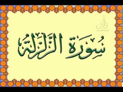 99 Surah Al zalzalah سورة  الزلزلة Quran for Kids Learn Quran for Children تدريس القرآن الكريم