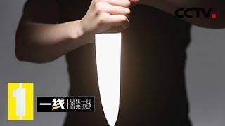 《一线》失踪的上门女婿:因为怀疑妻子与别人有不正当关系 男子杀妻潜逃多年终被捕 20190317 | CCTV社会与法