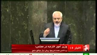 حمله به تيم روحاني در مجلس و پاسخ ظريف