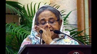কাঁদলেন প্রধানমন্ত্রী শেখ হাসিনা | কাঁদলেন শেখ হাসিনা | কাঁদলেন প্রধানমন্ত্রী | PM Sheikh Hasina Cry