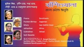 Banshiwala | Bengali Tagore  Recitation | Suchitra Mitra | Pradip Ghosh | Partha Ghosh | Debdulal
