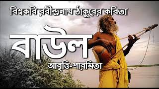 Bangla Kobita   বাউল   Baul   রবীন্দ্রনাথ ঠাকুর   Rabindranath Tagore   Bengali Recitation   Parmita