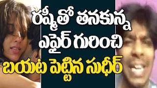 Sudigali Sudheer Revealed about Affair With Anchor Rashmi | ETV Jabardasth |Comedians |Top Telugu TV