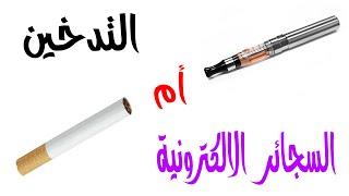 مقارنة بين التدخين والسيجارة الالكترونية