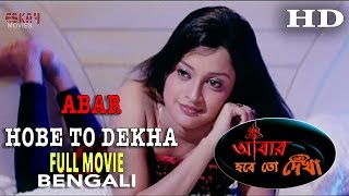 ABAR HOBE TO DEKHA II Bengali Full Movie II HD