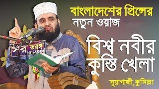 দেখুন বিশ্ব নবীর প্রেমে কাঁদলেন বক্তা Bangla Waz 2017 by Mizanur Rahman Azhari ☑️