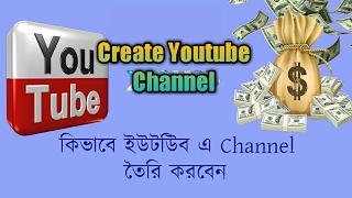 কিভাবে ইউটিউব চ্যানেল তৈরি করবেন।। how to create a youtube channel bangla