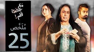 مسلسل مع حصة قلم - الحلقة 25 (ملخص الحلقة) | رمضان 2018
