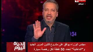 برنامج الحياة اليوم مع تامر أمين - حلقة الاربعاء 18-10-2017 - Al Hayah Al Youm