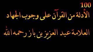 الحكمة من مشروعية الجهاد - العلامة عبد العزيز بن باز رحمه الله