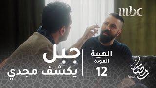 مسلسل الهيبة - الحلقة 12 - جبل يكشف مجدي
